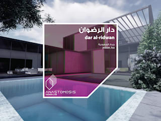 دار الرضوان Dar Al Ridwan من Anastomosis Design Lab تبسيطي