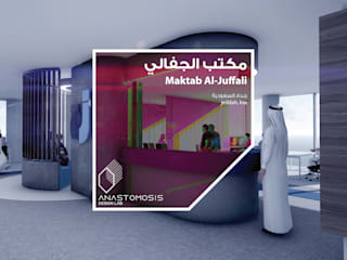 مكتب الجفالي Maktab Al Juffali من Anastomosis Design Lab حداثي