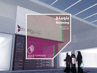 بلومنج Blooming: الحد الأدنى  تنفيذ Anastomosis Design Lab, تبسيطي