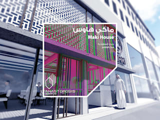مطعم ماكي هاوس Maki House من Anastomosis Design Lab أسيوي