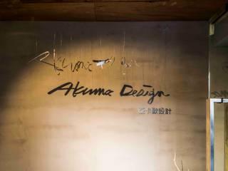 榮獲IF設計獎-【辦公空間】亞卡默設計辦公室:  辦公室&店面 by 亚卡默设计 Akuma Design , 工業風