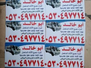 شراء أثاث مستعمل غرب الرياض 0530497714 ابو البشير من شراء أثاث مستعمل بالرياض 053497714