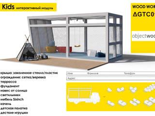 Интерактивные модули Детская комнатa в стиле минимализм от AGTC01 Минимализм