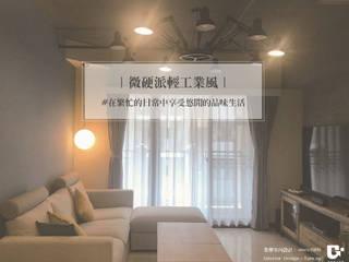 業傑室內設計 Industrial style living room