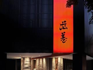 大器聯合室內裝修設計有限公司 Oficinas y tiendas de estilo asiático