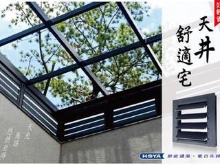 日式の天井【禪風天光】電動百葉+採光罩 根據 HOYA 電動百葉窗 《 晟弈有限公司 》