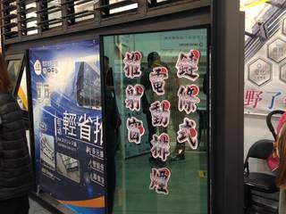 【HOYA電百】2019南港建材展:消防排煙窗 / 風扇連動 / 雨水感知 根據 HOYA 電動百葉窗 《 晟弈有限公司 》