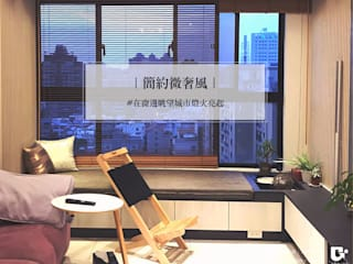 |簡約微奢風|#在窗邊眺望城市燈火亮起 现代客厅設計點子、靈感 & 圖片 根據 業傑室內設計_ʏᴇʜᴊʏᴇ_sɪɴᴄᴇ1989 現代風