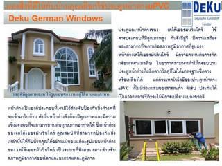 de DeKu German Windows Co.,ltd Clásico