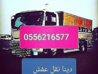 من دينا نقل عفش بالرياض 0556216577