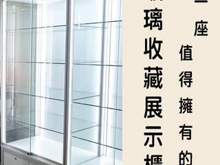 玻璃展示櫃: 現代  by 一品櫃, 現代風