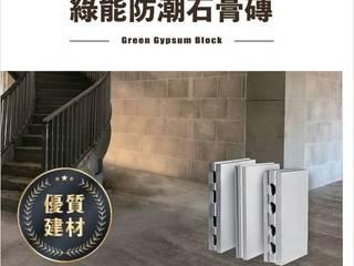優質隔間建材--石膏磚 根據 耀得工程有限公司