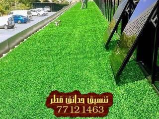 تيل صناعي قطر 77121463 شركة تنسيق حدائق قطر 77121463 ، عشب صناعي عشب جداري الدوحة الوكرة الخور الريان