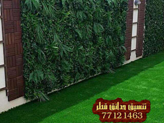 تيل طبيعي قطر 77121463 شركة تنسيق حدائق قطر 77121463 ، عشب صناعي عشب جداري الدوحة الوكرة الخور الريان