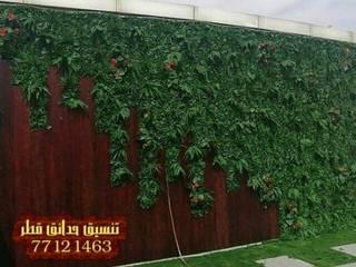 تيل جداري قطر 77121463 شركة تنسيق حدائق قطر 77121463 ، عشب صناعي عشب جداري الدوحة الوكرة الخور الريان