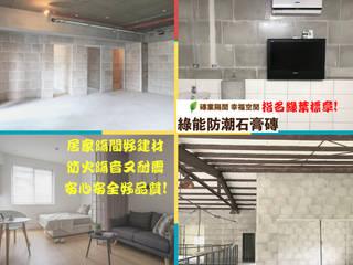 優質隔間建材--石膏磚 根據 耀得工程有限公司 隨意取材風