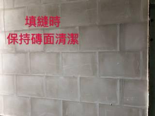 第二步 - 疊磚完成後 進行 填縫整理 根據 耀得工程有限公司 隨意取材風