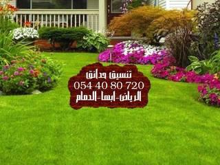 par تنسيق حدائق ابها وخميس مشيط 0544080720