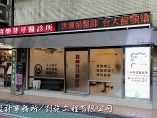 牙醫診所設計裝修案 根據 劉旋設計事務所/劉旋工程有限公司 簡約風