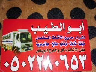par دينا نقل عفش حي الياسمين 0502280653 Asiatique