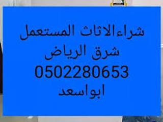 دينا نقل عفش حي الياسمين 0502280653