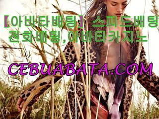아바타배팅,스피드배팅,온라인카지노,아바타바카라,전화배팅 - 세부아바타 cebuabata.com