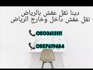 دينا نقل عفش بالرياض0503613111/0545355925 Gym MDF Green