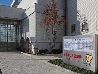 株式会社 入船設計 Hospitals