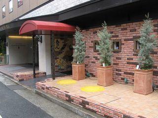 アーテック・にしかわ/アーテック一級建築士事務所 Hôtels classiques