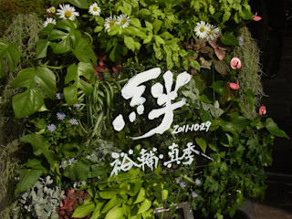 株式会社 髙橋造園土木 Takahashi Landscape Construction.Co.,Ltd Балкони, веранди & тераси Рослини та квіти