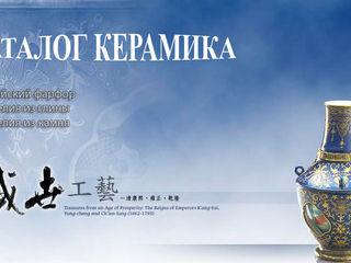 Интернет-магазин предметов интерьера 'CHINADOM' ІлюстраціїІнші предмети мистецтва