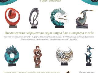 LAGO-VERDE.RU интернет-магазин современных МАФ アート彫刻