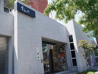 直譯空間設計有限公司 Minimalist offices & stores Grey