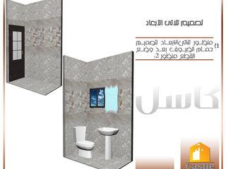 كاسل للإستشارات الهندسية وأعمال الديكور والتشطيبات العامة Modern bathroom Tiles Brown