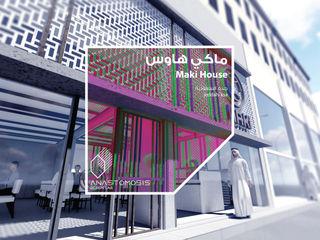 Anastomosis Design Lab Locales gastronómicos
