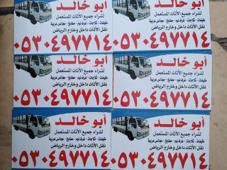 شراء اثاث مستعمل شرق الرياض 0530497714 展覽中心 水泥 Brown