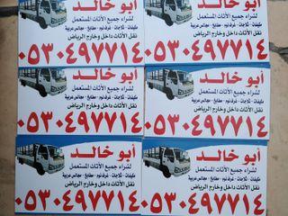 شراء اثاث مستعمل شرق الرياض 0530497714 飯店 鐵/鋼 Blue