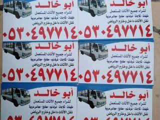 شراء اثاث مستعمل شرق الرياض 0530497714 展覽中心 塑木複合材料 Green