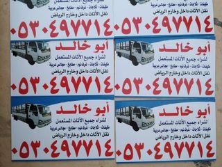 شراء اثاث مستعمل شرق الرياض 0530497714 衛浴藥櫃 天然纖維 Blue