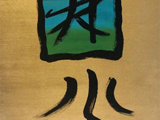 Malerei-Wandbilder-Asiatische Kalligraphie ArtworkPictures & paintings