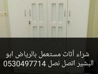 شراء اثاث مستعمل شرق الرياض 0530497714 門