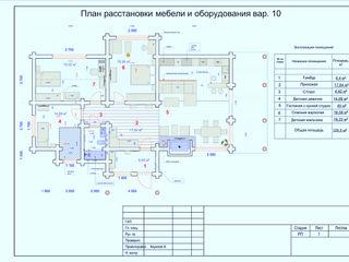 Architoria 3D Вітальня Білий