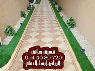تنسيق حدائق ابها 0544080720