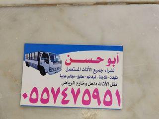 شراء اثاث مستعمل شرق الرياض 0530497714 拉門 鋁箔/鋅 Black