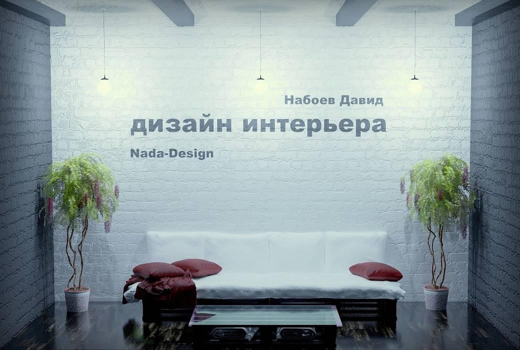 Гостиная лофт.: Гостиная в . Автор – Nada-Design Студия дизайна., Лофт