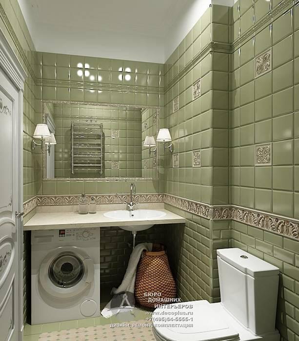 Дизайн санузла с элементами арт-деко Ванная комната в стиле модерн от Бюро домашних интерьеров Модерн