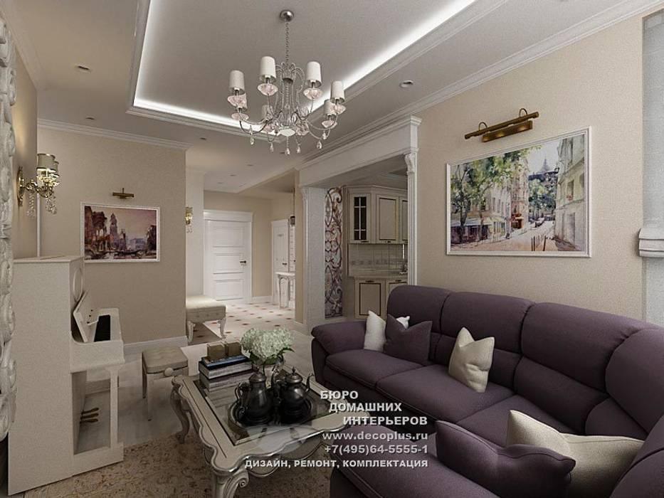 Дизайн гостиной в квартире Гостиная в стиле модерн от Бюро домашних интерьеров Модерн