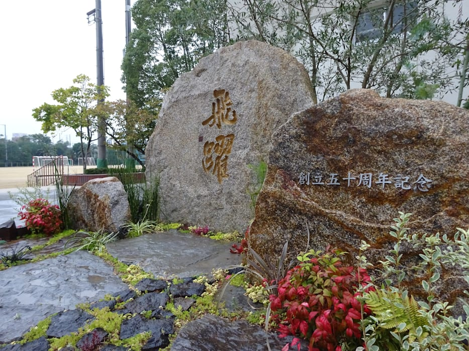 Asian style schools by アーテック・にしかわ/アーテック一級建築士事務所 Asian Granite