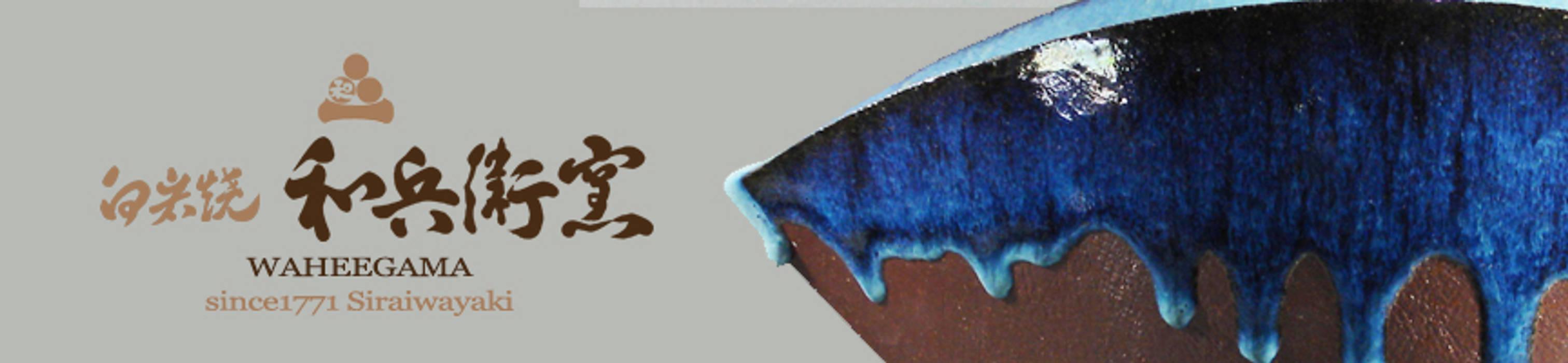 Выставочные центры в . Автор – 白岩焼和兵衛窯, Классический Керамика