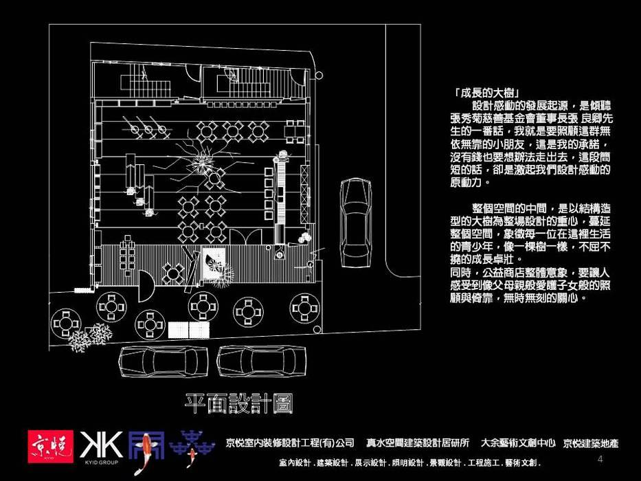 京悅設計-逗點咖啡館(逗點青少年公益商店):  酒吧&夜店 by 京悅室內裝修設計工程(有)公司|真水空間建築設計居研所